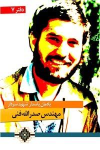 نسخه دیجیتالی کتاب یادمان پاسدار شهید سردار مهندس صدرالله فنی