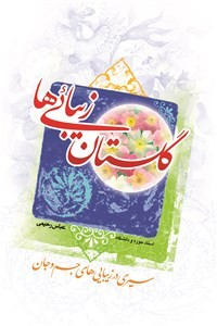 نسخه دیجیتالی کتاب گلستان زیبایی ها