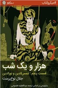 نسخه دیجیتالی کتاب هزار و یک شب قسمت پنجم - شمس الدین و نورالدین