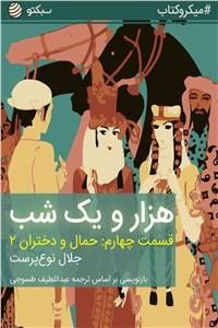 نسخه دیجیتالی کتاب هزار و یک شب قسمت چهارم - حمال و دختران 2