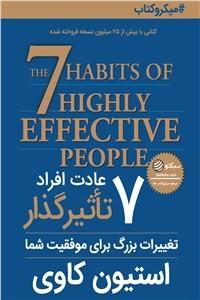نسخه دیجیتالی کتاب 7 عادت افراد تاثیرگذار