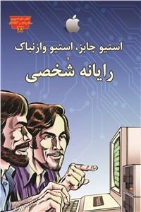 نسخه دیجیتالی کتاب استیو جابز، استیو وازنیاک و رایانه شخصی