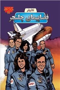 نسخه دیجیتالی کتاب فضاپیمای چلنجر