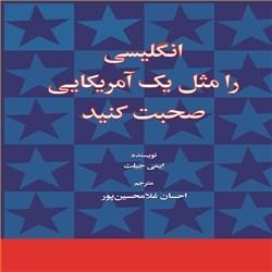 نسخه دیجیتالی کتاب صوتی انگلیسی را مثل یک آمریکایی صحبت کنید