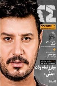 نسخه دیجیتالی کتاب ماهنامه همشهری 24 - شماره 114 - مهر ماه 98