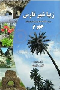 نسخه دیجیتالی کتاب زیبا شهر فارس