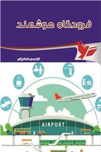 نسخه دیجیتالی کتاب فرودگاه هوشمند