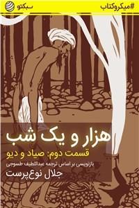 نسخه دیجیتالی کتاب هزار و یک شب جلد دوم - صیاد و دیو