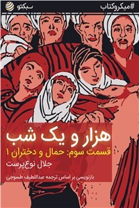 نسخه دیجیتالی کتاب هزار و یک شب قسمت سوم - حمال و دختران 1