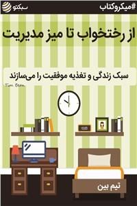 نسخه دیجیتالی کتاب از رختخواب تا میز مدیریت