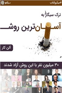نسخه دیجیتالی کتاب ترک سیگار به آسان ترین روش