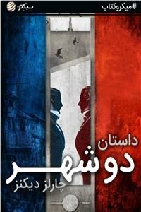 نسخه دیجیتالی کتاب داستان دو شهر