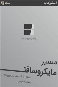نسخه دیجیتالی کتاب مسیر مایکروسافت
