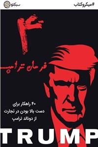 نسخه دیجیتالی کتاب 4 فرمان ترامپ