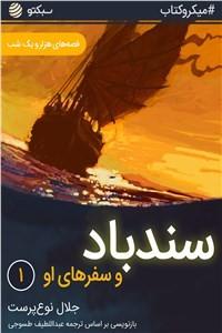 نسخه دیجیتالی کتاب سند باد و سفرهای او - قسمت اول