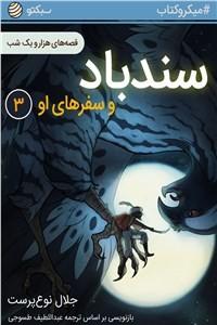 نسخه دیجیتالی کتاب سند باد و سفرهای او - قسمت سوم
