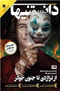 نسخه دیجیتالی کتاب دوهفته نامه همشهری دانستنیها - شماره 236 - نیمه دوم مهر ماه 98