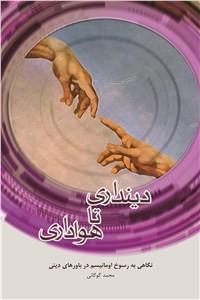 نسخه دیجیتالی کتاب دینداری تا هواداری