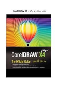 نسخه دیجیتالی کتاب آموزش نرم افزار Coreldraw