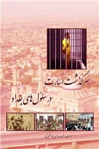 نسخه دیجیتالی کتاب سرگذشت اسارت در سلول های بغداد
