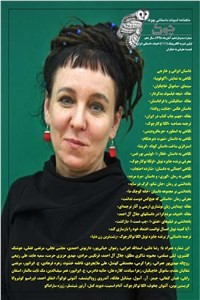 نسخه دیجیتالی کتاب ماهنامه ادبیات داستانی چوک - شماره 111 - آبان ماه 98