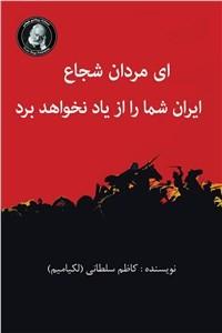 نسخه دیجیتالی کتاب ای مردان شجاع ایران شما را از یاد نخواهد برد