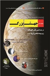 نسخه دیجیتالی کتاب ماهنامه علمی جهش بزرگ - شماره 5 - اردیبهشت ماه 1398