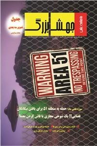 نسخه دیجیتالی کتاب ماهنامه علمی جهش بزرگ - شماره 8- مرداد ماه 1398