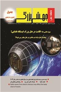 نسخه دیجیتالی کتاب ماهنامه علمی جهش بزرگ - شماره 9 - شهریور ماه 1398