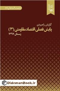 نسخه دیجیتالی کتاب گزارش راهبردی پایش فصلی اقتصاد مقاومتی (3) - زمستان 1397