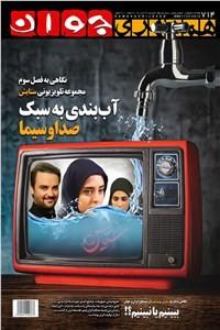 نسخه دیجیتالی کتاب هفته نامه همشهری جوان - شماره 714 دوشنبه 13 آبان 98