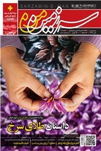 نسخه دیجیتالی کتاب ماهنامه همشهری سرزمین من - شماره 118 - آبان ماه 98