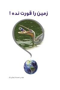 نسخه دیجیتالی کتاب زمین را قورت نده