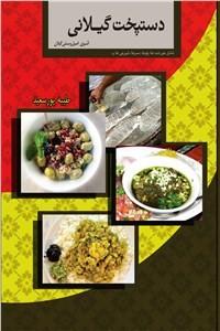 نسخه دیجیتالی کتاب دستپخت گیلانی