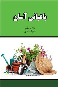 نسخه دیجیتالی کتاب باغبانی آسان