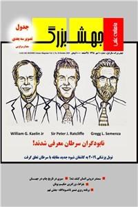 نسخه دیجیتالی کتاب ماهنامه علمی جهش بزرگ - شماره 10 - مهر ماه 1398