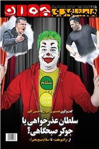 نسخه دیجیتالی کتاب هفته نامه همشهری جوان - شماره 715 دوشنبه 20 آبان 98