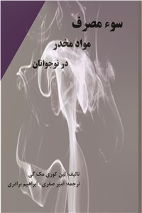 نسخه دیجیتالی کتاب سوء مصرف مواد مخدر در نوجوانان