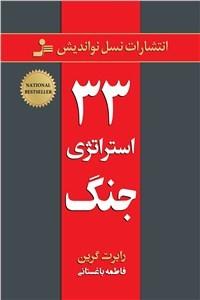 نسخه دیجیتالی کتاب 33 استراتژی جنگ