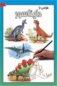 نسخه دیجیتالی کتاب طراحی از دایناسور