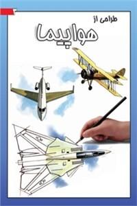 نسخه دیجیتالی کتاب طراحی از هواپیما