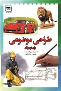 نسخه دیجیتالی کتاب طراحی موضوعی