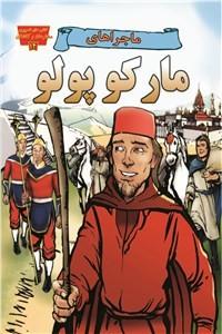 نسخه دیجیتالی کتاب مارکو پولو