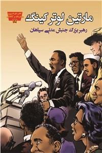نسخه دیجیتالی کتاب مارتین لوتر کینگ رهبر بزرگ جنبش مدنی سیاهان