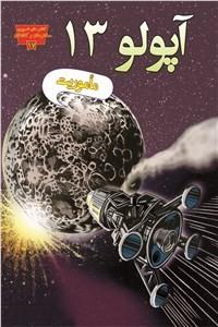 نسخه دیجیتالی کتاب ماموریت آپولو 13