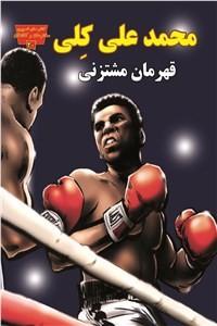 نسخه دیجیتالی کتاب محمد علی کلی قهرمان مشتزنی