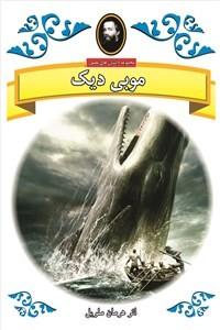نسخه دیجیتالی کتاب موبی دیک
