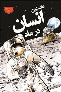 نسخه دیجیتالی کتاب نخستین انسان در ماه