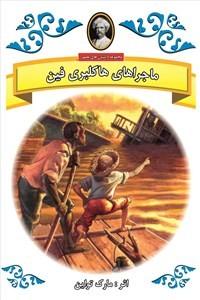 نسخه دیجیتالی کتاب ماجراهای هاکلبری فین