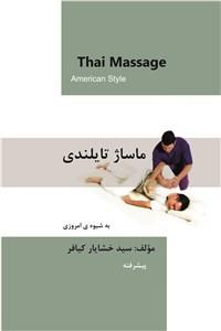 نسخه دیجیتالی کتاب ماساژ تایلندی